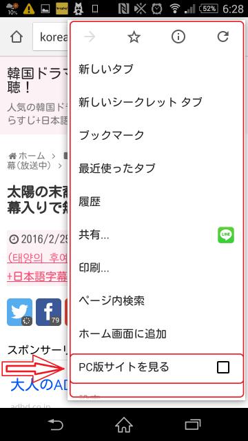 スマホーやipadで「テバク(대박)」を日本語字幕入りで無料視聴する方法2