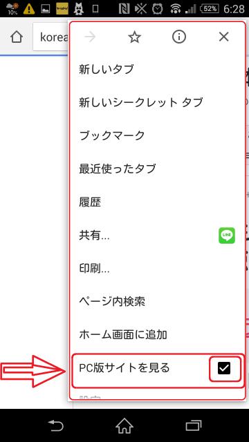 スマホーやipadで「テバク(대박)」を日本語字幕入りで無料視聴する方法3