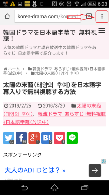 スマホーやipadで「テバク(대박)」を日本語字幕入りで無料視聴する方法1