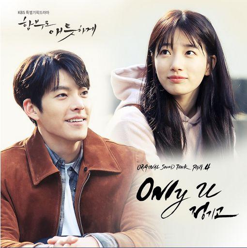 むやみに切なく OST Part.4 Only U-チョン・ギゴ