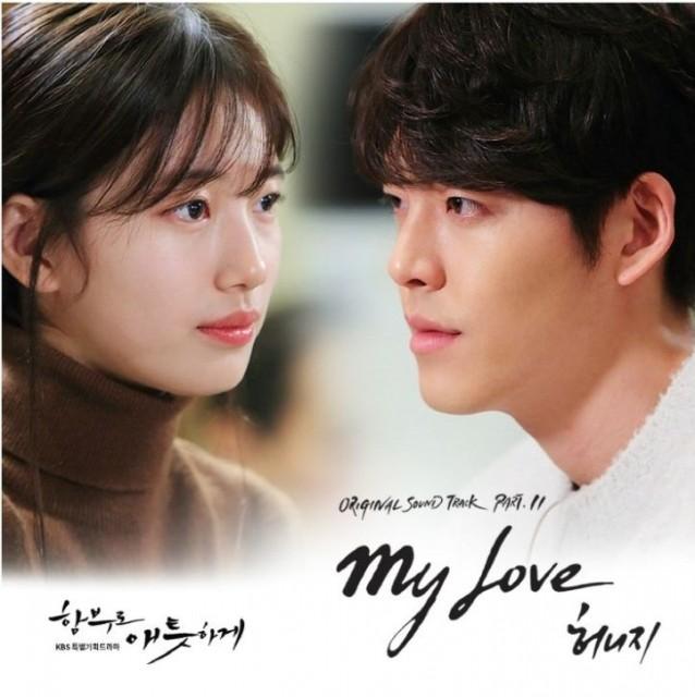 むやみに切なく OST Part.11 Honey G - My Love