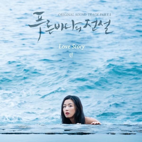 青い海の伝説OST Part1-Love Story-Lynの紹介