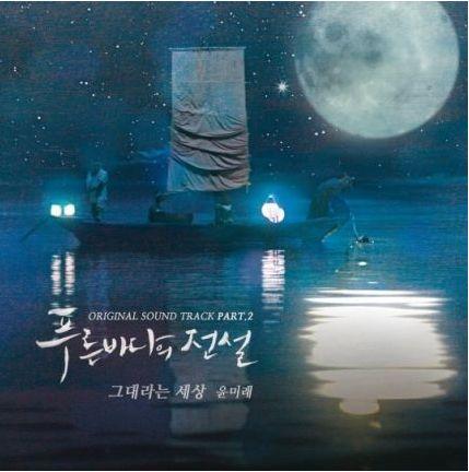 青い海の伝説ost Part.2-あなたという世界(ユン・ミレ)の紹介