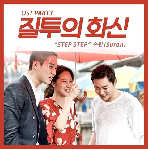 嫉妬の化身OST Part.3「Step Step-(Suran)」