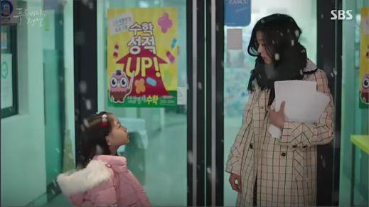 人魚シム・チョンはこの間ラーメンをご馳走してくれた女の子に遇います。