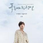 青い海の伝説OST Part.3「君に傾いていく」 – ジョンヨプ