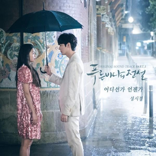 青い海の伝説OST Part.5「どこかでいつか」- ソン・シギョン