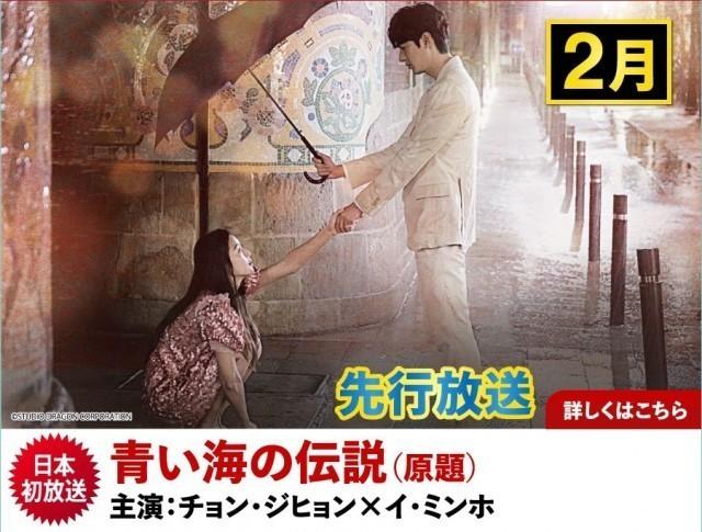 チョン・ジヒョン💖イ・ミンホ主演「青い海の伝説」が日本放送決定