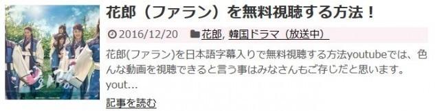 花郎字幕設定方法