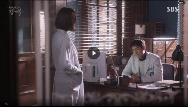 浪漫ドクターキム・サブ12話