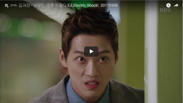 ナム・グンミン、ジュノドィチョトダ爽快E、E、Electric Shock!