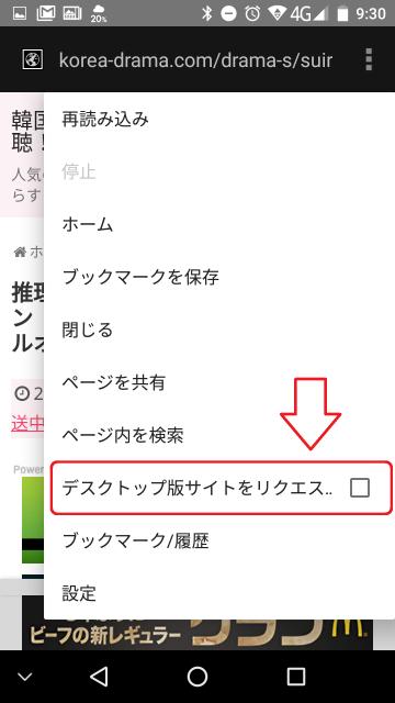 スマホーやタブレットで「マンツーマン」を日本語字幕入りで無料視聴する方法2