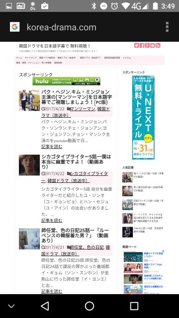 スマホーやタブレットで「マンツーマン」を日本語字幕入りで無料視聴する方法4