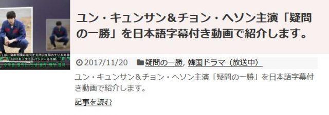疑問の一勝を日本語字幕付きで視聴する方法