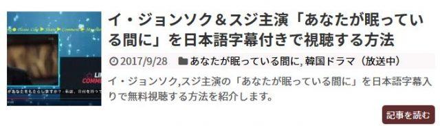 あなたが眠っている間に話話の日本語字幕入り動画はこちら