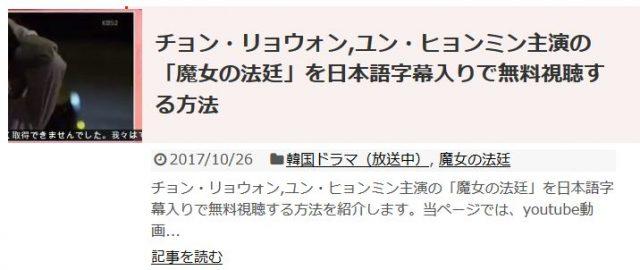 「魔女の法廷」話の日本語字幕入り視聴する方法