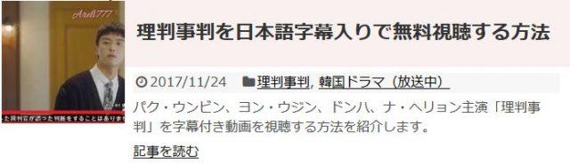理判事判の日本語字幕入り動画はこちら♪