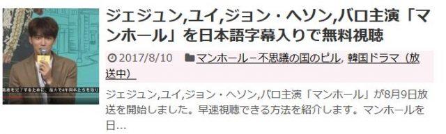 マンホール-不思議の国のピル話の日本語字幕入り動画