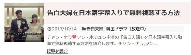 告白夫婦を日本語字幕入りで無料視聴する方法