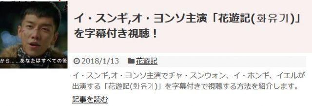「花遊記」を日本語字幕入り動画はこちら♪
