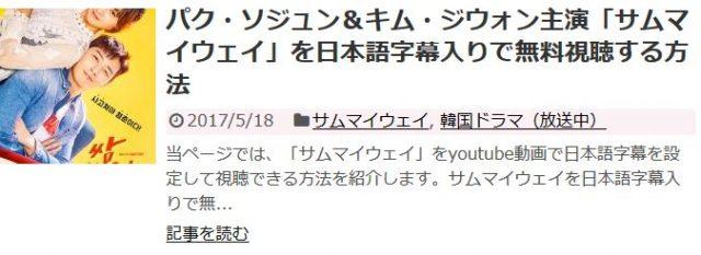サムマイウェイ話の日本語字幕入り動画