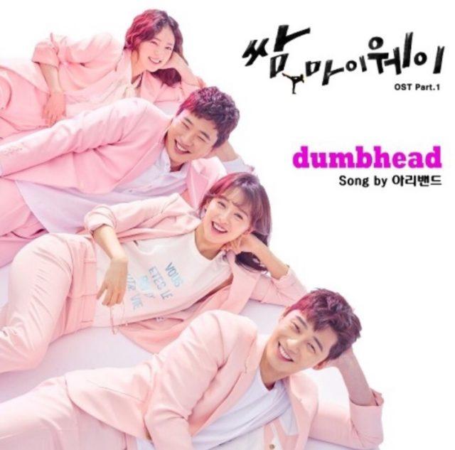 サム・マイウエイ-OST Part 1 <dumbhead>ARIEBAND