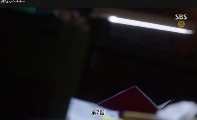 怪しいパートナー7・8話の英語字幕入り動画