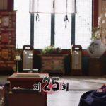君主ー仮面の主人25話26話-ガウンの出宮を手伝ってくれ!(動画あり)