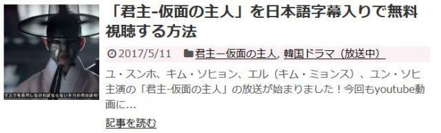 「君主-仮面の主人」を日本語字幕入りで無料視聴する方法