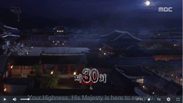 君主ー仮面の主人30話英語字幕動画