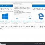 Microsoftを名乗った詐欺画面にご注意ください!!
