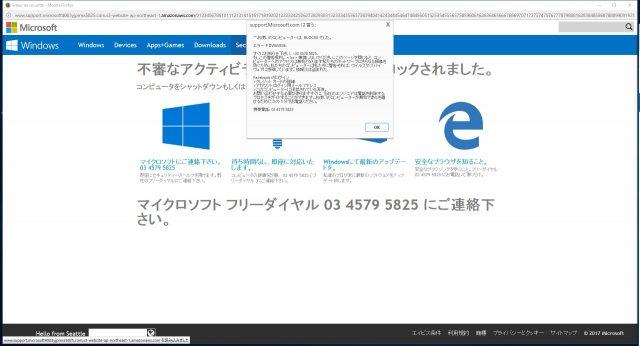 Microsoftを名乗った詐欺