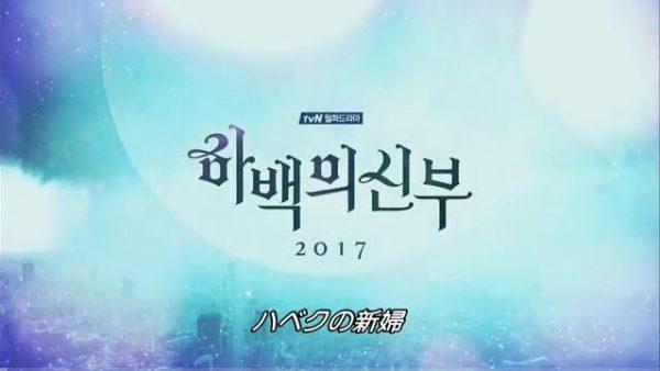 [河伯の花嫁2017]1話~16話(字幕付き動画)