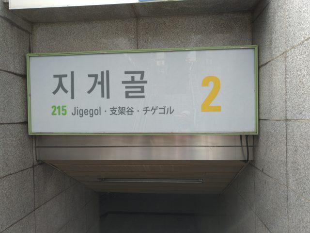 チゲゴル駅2番出口