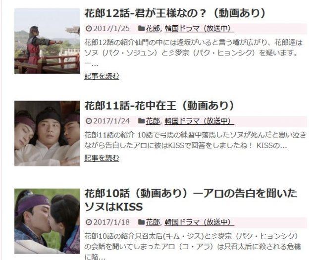 花郎1話~20話紹介