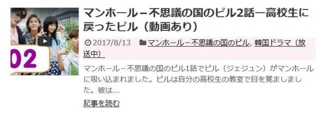 マンホール-不思議の国のピル2話の日本語字幕入り動画