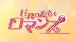 ソンフン、ジウン(Secret)主演「じれったいロマンス」1話~13話動画