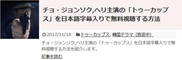 トゥーカップスを日本語字幕入りで無料視聴する方法