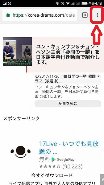 スマホーやタブレットで「疑問の一勝」を日本語字幕設定