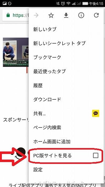 スマホーやタブレットで「疑問の一勝」を日本語字幕設定2