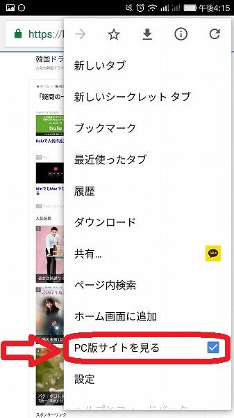 スマホーやタブレットで「疑問の一勝」を日本語字幕設定3