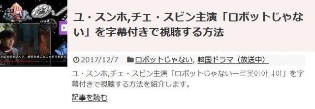 「ロボットじゃない」を日本語字幕入りで無料視聴する方法