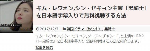「黒騎士」を日本語字幕入りで無料視聴する方法