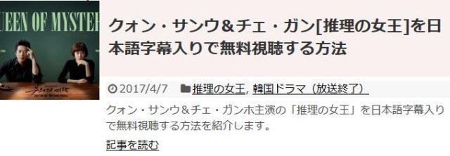 [推理の女王シーズン2]を日本語字幕入りで無料視聴する方法