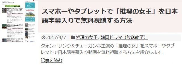 [推理の女王シーズン2]をスマホーで日本語字幕入りで無料視聴する方法