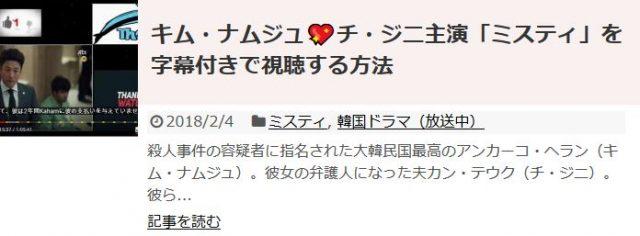 「ミスティ」を日本語字幕入りで無料視聴する方法