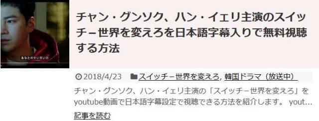「スイッチ-世界を変えろ」を日本語字幕入りで無料視聴する方法