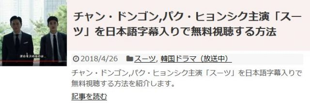 「スーツ」を日本語字幕入りで無料視聴する方法