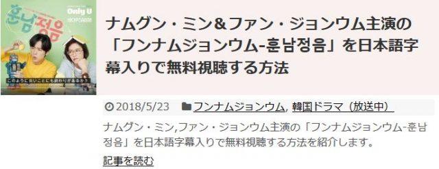 「フンナムジョンウム」を日本語字幕入りで無料視聴する方法