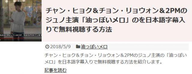 「油っぽいメロ」を日本語字幕入りで無料視聴する方法